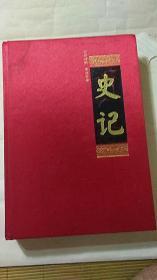 《史记  文白对照 全译》第一册