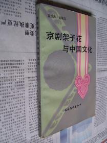 京剧架子花与中国文化