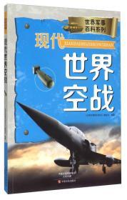 j世界军事百科系列:现代世界空战