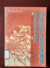 中国共产党的历史地位是怎样形成的