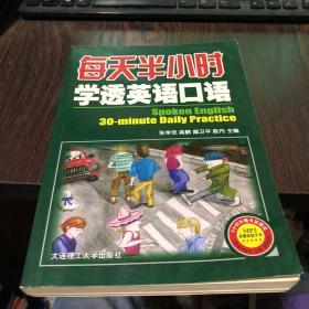 每天半小时学透英语口语