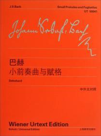新书--巴赫小前奏曲与赋格