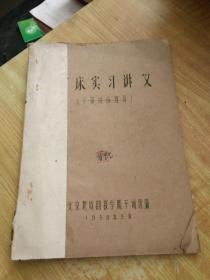 矿床实习讲义(油印本)(1958年)(北京地质勘探学院)(若干油印大图)