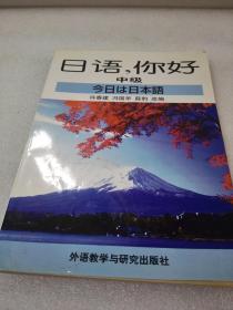 《日语,你好》(中级)外语教学与研究出版社 1997年1版1印 平装1册全
