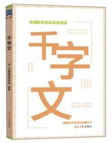 千字文/天一国学堂系列丛书
