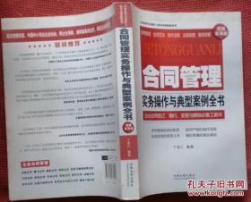 合同管理实务操作与典型案例全书(超级实用版)
