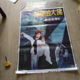 一开经典电影海报:神秘的大佛