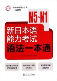 新日本语能力考试语法一本通(N5-N1)
