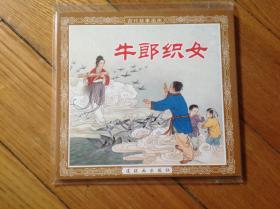 人美48开连环画,牛郎织女,2003年9月1印