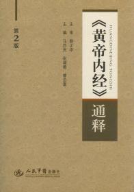 通释-第二2版 马烈光 人民军医出版社 9787509176917
