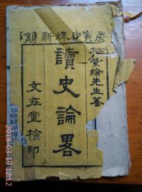 清代线装书:《读史论略》木活字写刻本 庚寅中秋(不晚于光绪十六年)