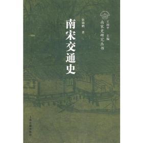 南宋交通史(南宋史研究丛书)