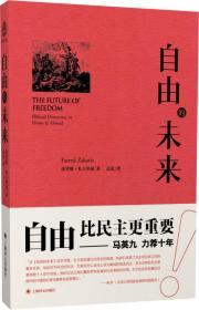 【正版】 自由的未来 马英九力荐十年  年度重磅中文书