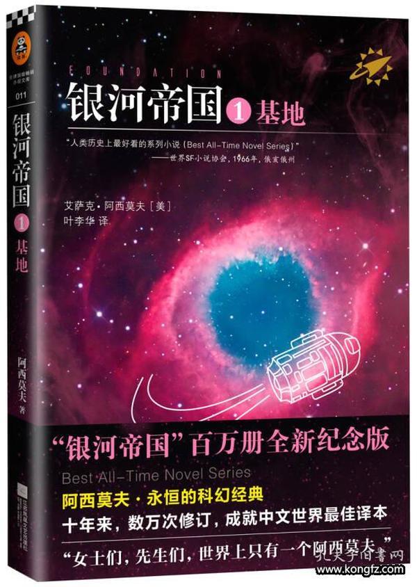 送书签hn-9787539983295-银河帝国大全集(全十五册)