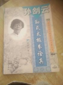 孙剑云·孙氏太极拳诠真(书口黄斑)