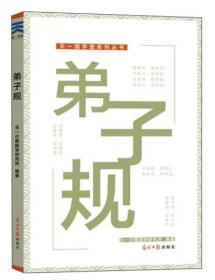 弟子规/天一国学堂系列丛书