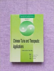 Chinese Tuina and Therapeutic Applications 中国推拿及临床应用