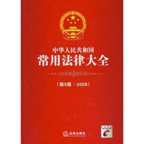 常用法律大全第5版·法律出版社