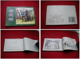 《杏花泪》,50开李友梅画,天津2002出版9品,4828号,连环画