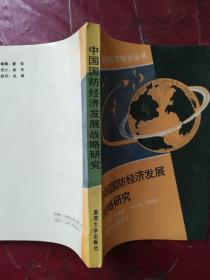 中国国防经济发展战略研究