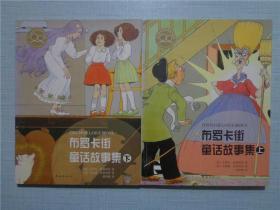 布罗卡街童话故事集(上下)