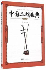 中国二胡曲典(第8卷)