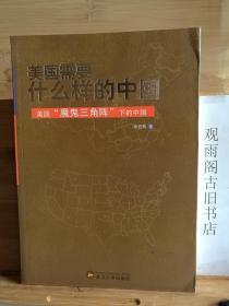 """美国需要什么样的中国:美国""""魔鬼三角阵""""下的中国"""
