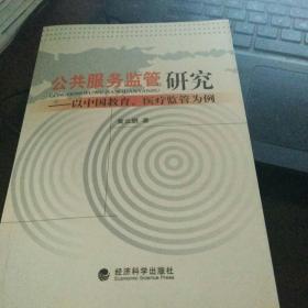 公共服务监管研究:以中国教育、医疗监管为例