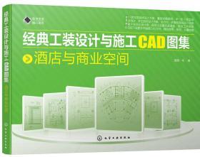 经典工装设计与施工CAD图集