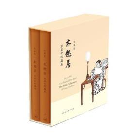 木趣居:家具中的嘉具(精装全二册)