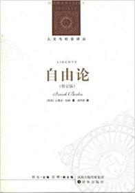 自由论(修订版 人文与社会译丛 全一册)