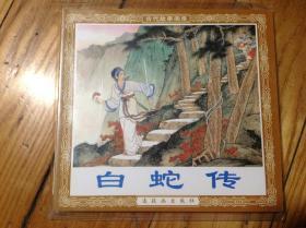 人美48开连环画, 白蛇传,2002年1版1印