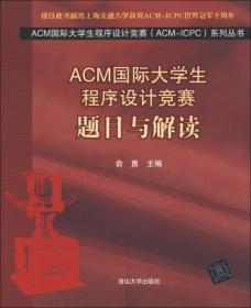 ACM国际大学生程序设计竞赛(ACM-ICPC)系列丛书:题目与解读