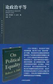 东方编译所译丛·论政治平等