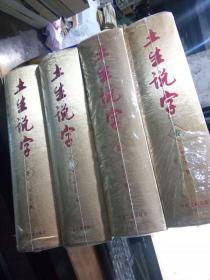 土生说字 春夏秋冬(全四册) 2009年一版一印 布面精装 全新未拆封