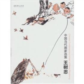 中国当代画家选集:王树忠