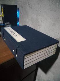 楹联丛话、续话(一函四册) 宣纸线装 2010年一版一印  近新