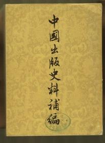 中国出版史料补编(57版1版1印5000册)