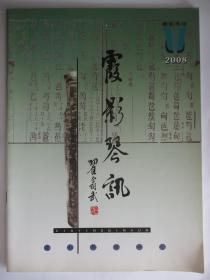 霞影琴讯 2008年总第8期