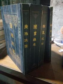 高邮王氏四种( 广雅疏证 读书杂志 经义述闻 经传释词)全四册  2000年一版一印 精装 近新