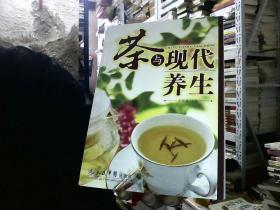 茶与现代养生