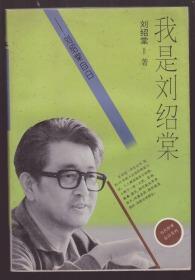 我是刘绍棠 》96年一版一印 签赠本