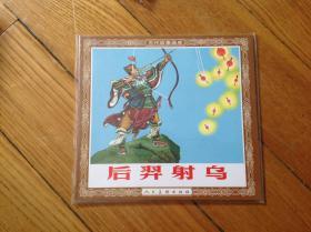 人美48开连环画,后羿射乌,2001年6月1版1印