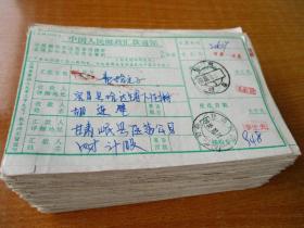 80年代邮政汇款通知实寄单