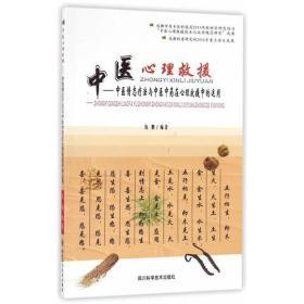 中医心理救援——中医情志疗法与中医中药在心理救援中的运用