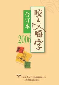 2006年 咬文嚼字 合订本(精装)