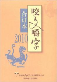 2010年咬文嚼字(合订本)