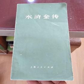 水浒全传(下册)一版一印