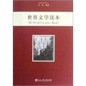 世界文学读本