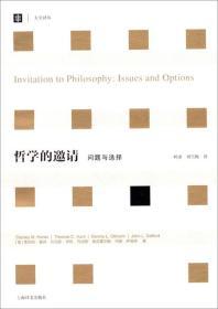 哲学的邀请:问题与选择:(大学译丛)